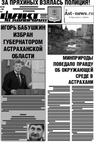 В продаже – новый номер астраханского еженедельника «Факт и компромат»