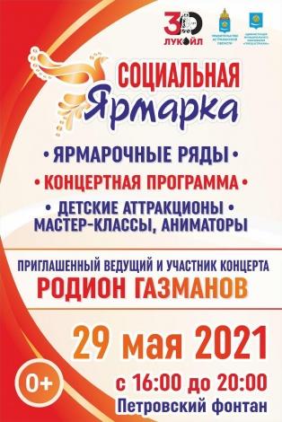 Праздничную Социальную ярмарку в Астрахани проведёт Родион Газманов