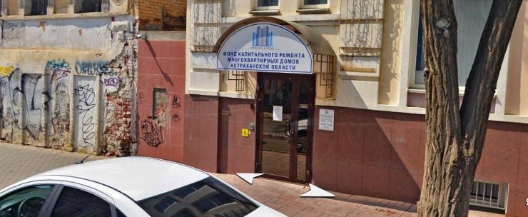 Озвучены претензии к астраханскому фонду капремонта многоквартирных домов