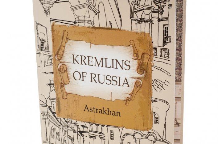 Книгу «Кремли России. Астрахань на русско-английском языках» переиздадут