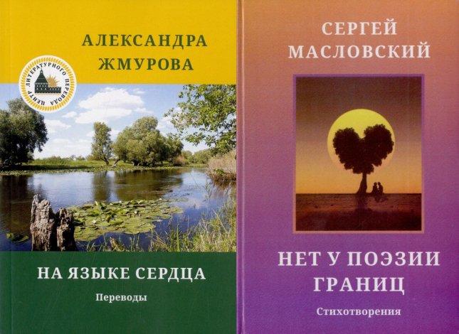 У астраханских поэтов вышли новые книги