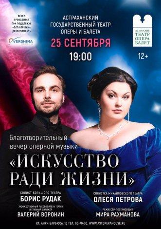 Благотворительный вечер-откровение в Театре Оперы и Балета