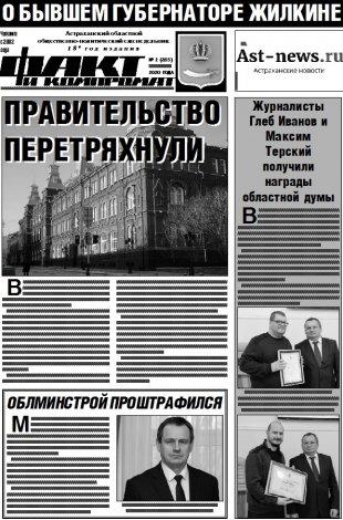 Сегодня поступил в продажу новый номер газеты «Факт и компромат»