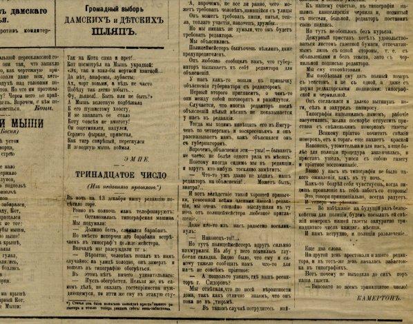 Редактор астраханской газеты «Волга» был политзаключенным