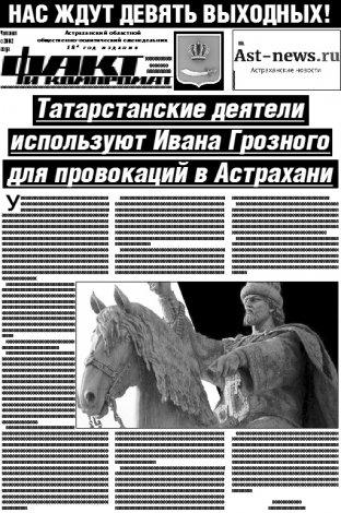 На почте и в газетных киосках – новый номер «Факта и компромата»