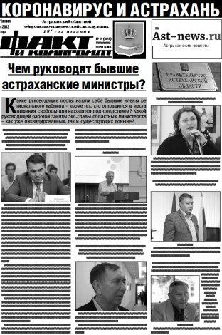 Вышел в свет новый выпуск областной газеты «Факт и компромат»