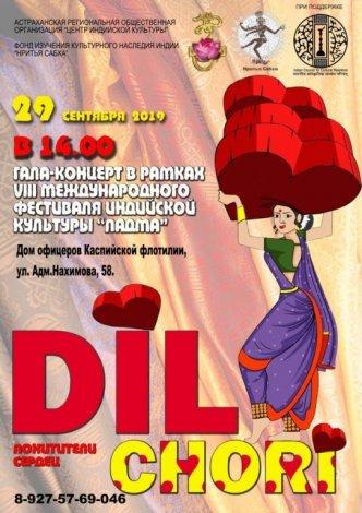 «Центр индийской культуры» проведёт в Астрахани фестиваль
