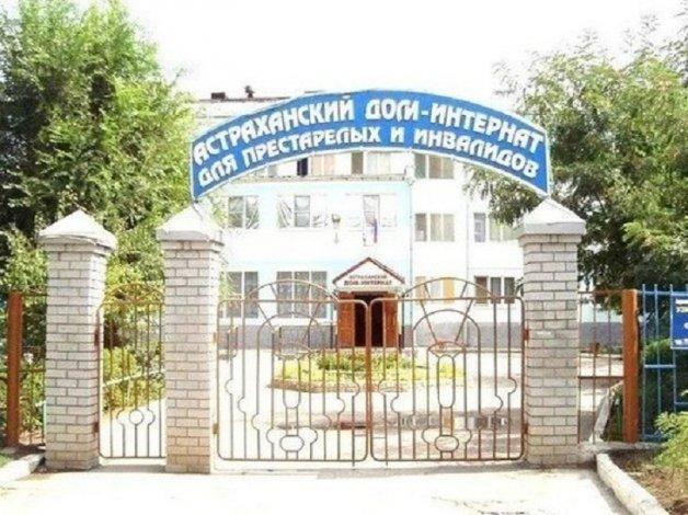Астраханский дом престарелых возобновляет работу