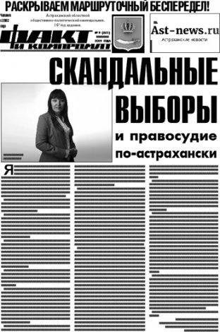 Валентина Антипова раскрыла все тайны предвыборного скандала в Икрянинском районе