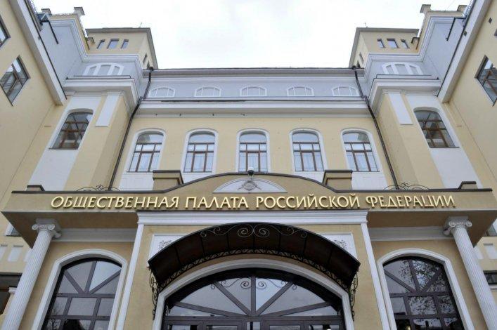 Сформирован новый состав Общественной палаты РФ: кто в ней от Астрахани?