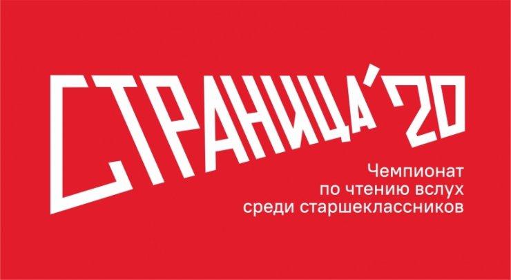 В Астрахани пройдет региональный этап Чемпионата России по чтению вслух «Страница'20»