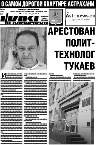 Очередной, 867-й номер астраханского еженедельника «Факт и компромат» уже в продаже