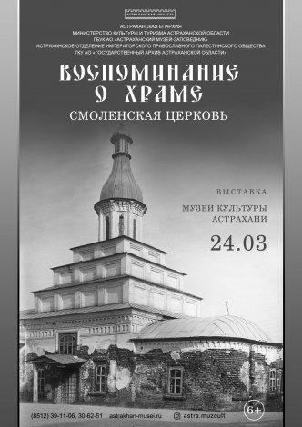 В Астрахани откроется выставка в честь утраченной Смоленской церкви