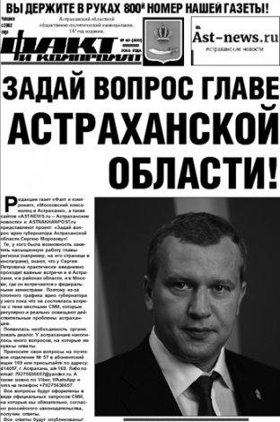 800-й номер астраханского еженедельника «Факт и компромат» вышел в свет