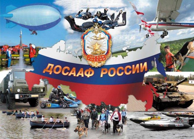 Военная прокуратура судится с астраханским ДОСААФ