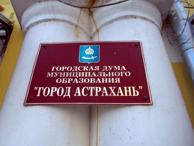 У городских депутатов в Астрахани появятся платные помощники