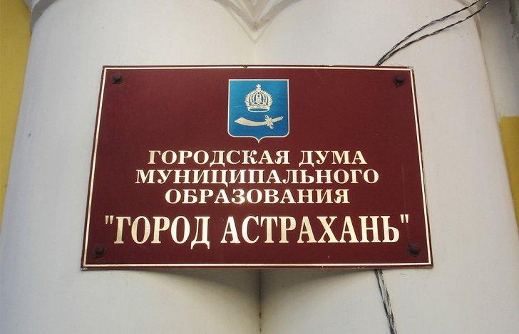 Победители и проигравшие на выборах в городскую думу Астрахани
