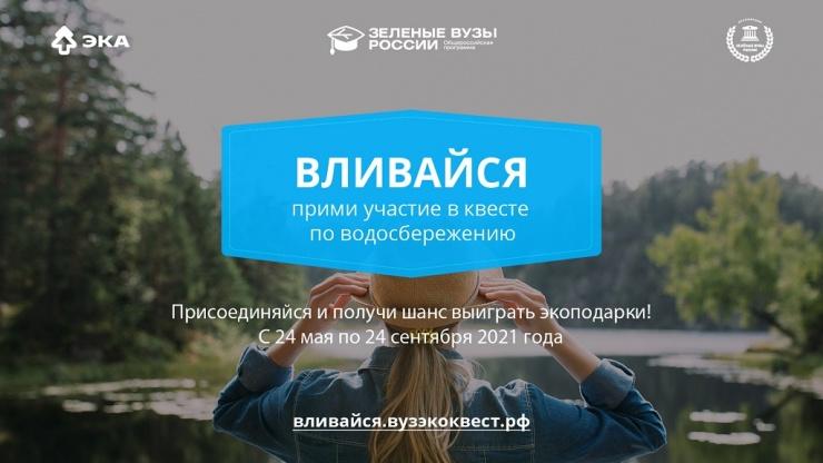Астраханскую молодежь приглашают «влиться» в квест по водосбережению