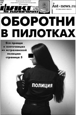 Взяточницы из астраханской полиции: все подробности в новом «Факте и компромате»