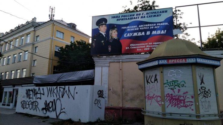 Камера сняла лица вандалов, оскверняющих Астрахань