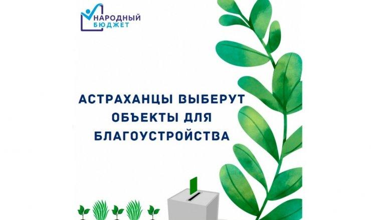 Астраханцам предложили на голосование список объектов для благоустройства