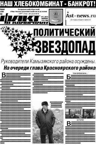 В продаже – новый номер областного еженедельника «Факт и компромат»
