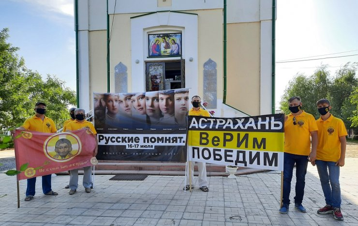 В Астрахани помянули Царскую семью
