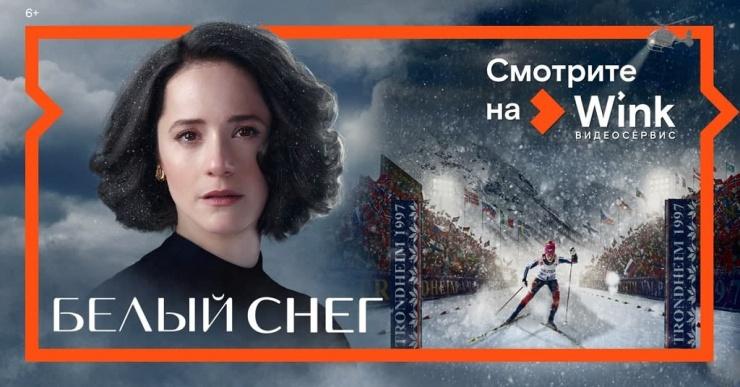 5 апреля в Wink состоится онлайн-премьера фильма о судьбе знаменитой лыжницы Елены Вяльбе «Белый снег»