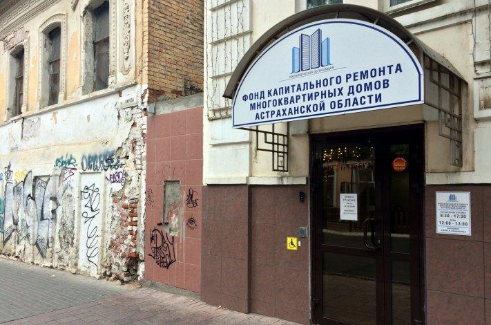 Астраханский фонд капремонта вновь попал в скандал