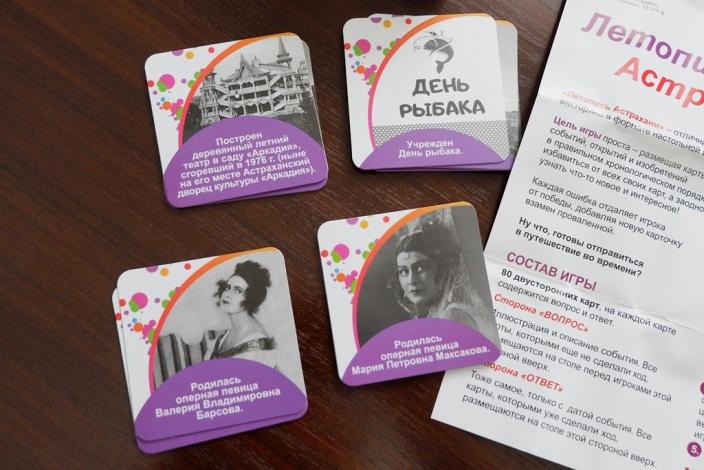 Историю Астрахани упаковали в настольную игру