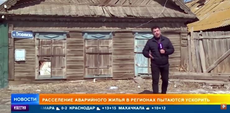 «РЕН ТВ» рассказал об ускорении расселения ветхого и аварийного жилья в Астрахани